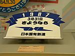 Dscn8033