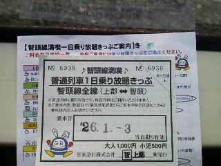 目指せ山陰2014 <br />  新春行脚2