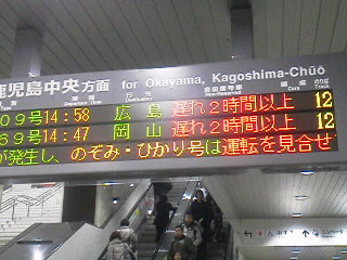 目指せ山陰2014 <br />  新春行脚3速報版