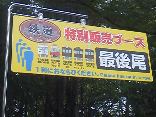 鉄道フェスティバル2015<br />  速報6