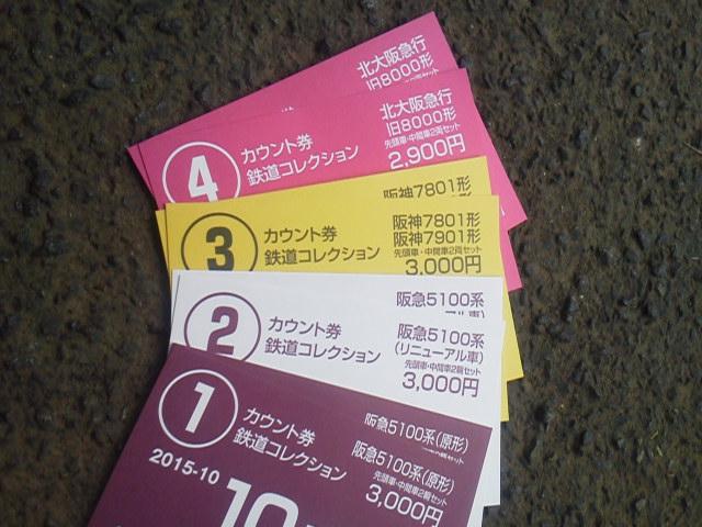 鉄道フェスティバル2015<br />  速報5
