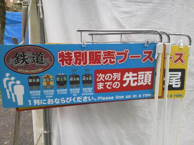 鉄道フェスティバル2016<br />  速報4